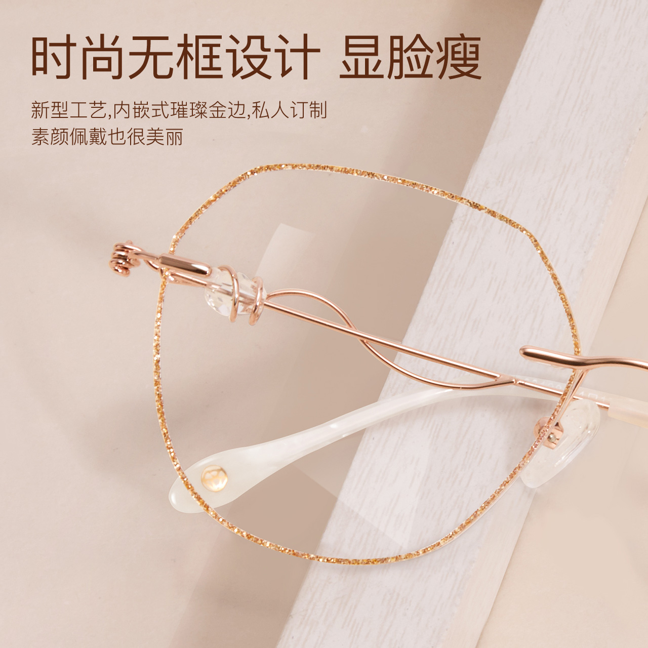 钻石切边无框眼镜女韩版潮大脸显瘦网红款金丝可配有度数眼睛近视