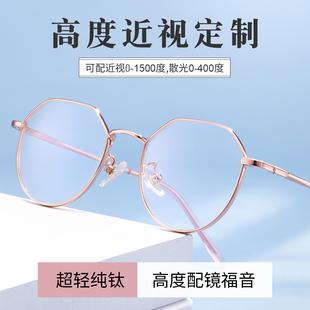 超轻纯钛高度近视眼镜框女可配镜片高度数宽边钛架小框眼睛框镜架