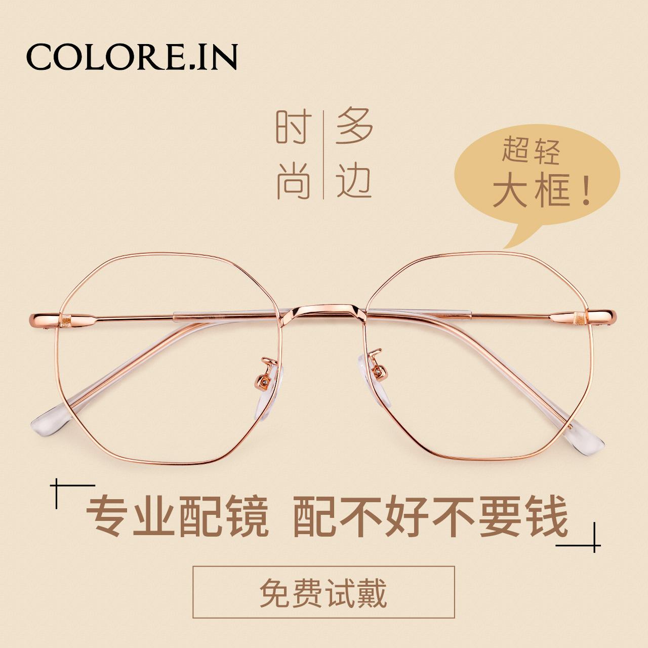 防辐射近视眼镜女配有度数网红款眼睛男韩版潮大圆框抗蓝光平光镜