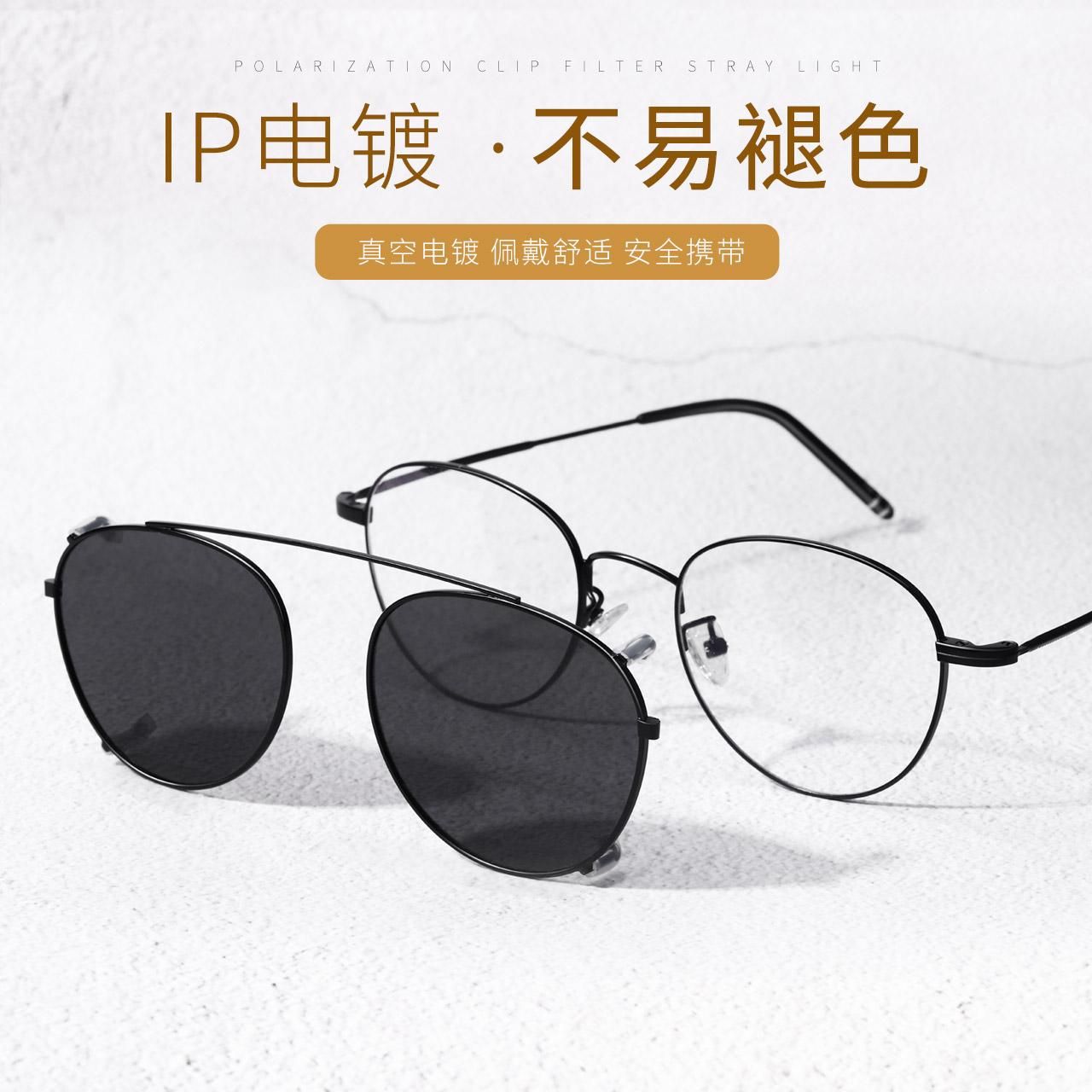 近视墨镜夹片女偏光太阳镜套片有度数开车专用韩版潮流防紫外线男