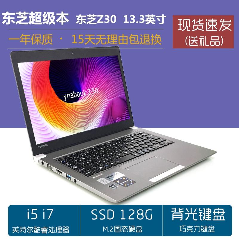 东芝TOSHIBA Z30  轻薄笔记本电脑 学生办公轻薄便携商务超极本