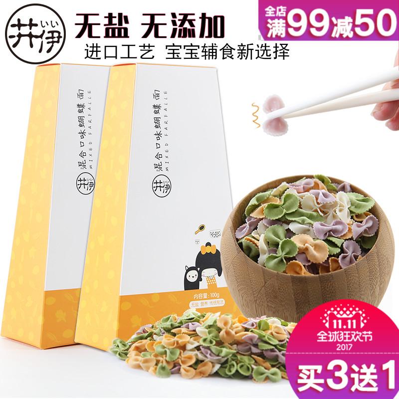 井伊婴儿面宝宝蔬菜营养面2盒装婴幼儿蝴蝶面100g/*2儿童辅食面条