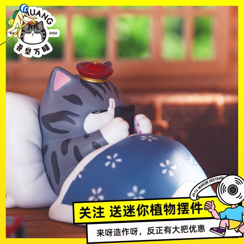 吾皇万睡盲盒巴扎黑万岁2代周边公仔手办桌面摆件第二弹猫咪可爱