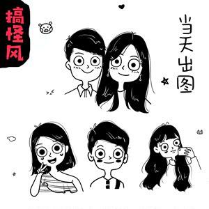 ins情侣头像卡通q版搞怪风黑白漫画设计真人照片定制手绘微信头像