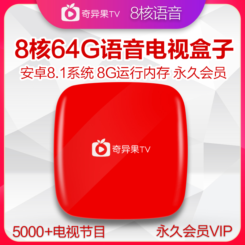 奇异果TVi5无线wifi网络机顶盒4G全网通家用电视盒子安卓智能魔盒