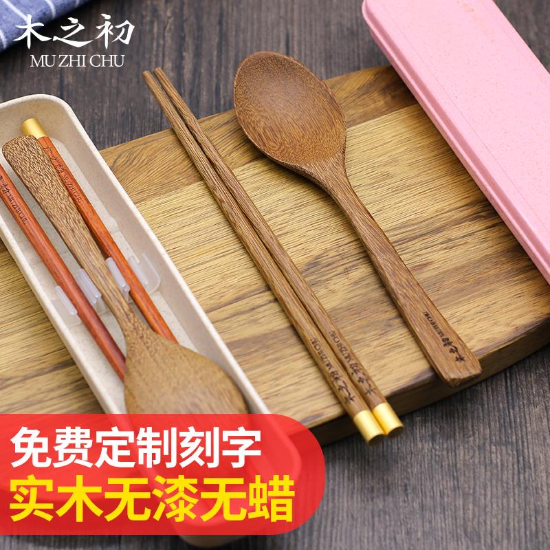 筷子勺子套装便携式实木质儿童餐具单人装三件套旅行学生成人刻字