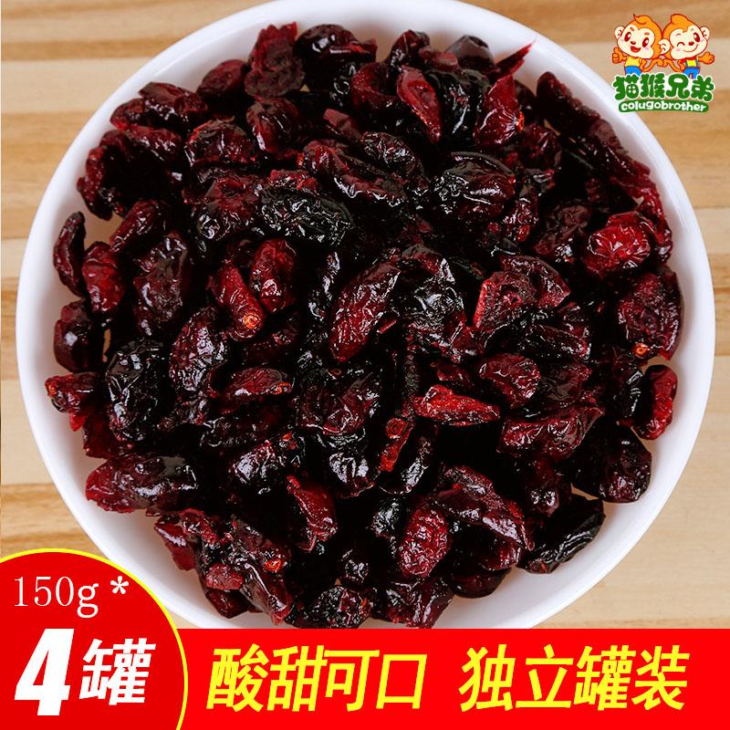 无添加蔓越莓干500g 克罐装散装批发蜜饯果干果脯烘焙原料斤2整箱