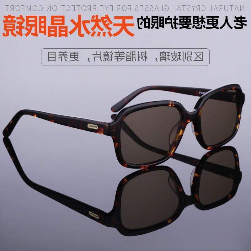 天然水晶石头眼镜男款养眼护目水晶石太阳镜墨镜清凉石头镜女
