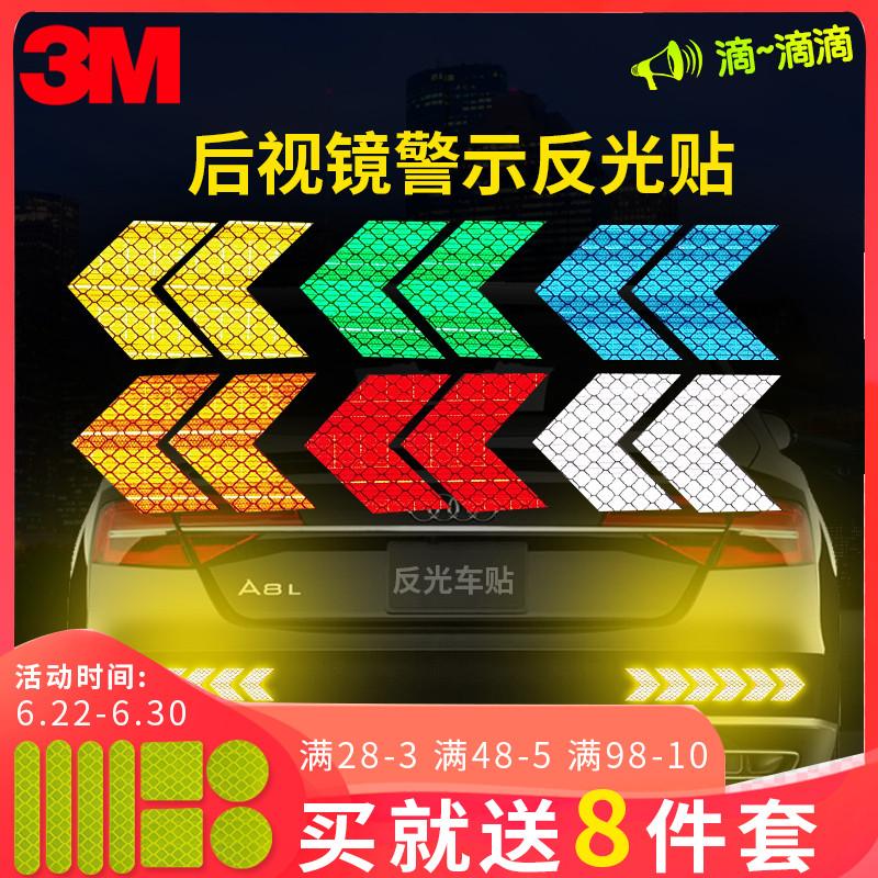 3M反光贴条汽车挡泥板尾杠箭头反光警示标识电动车摩托车身装饰贴