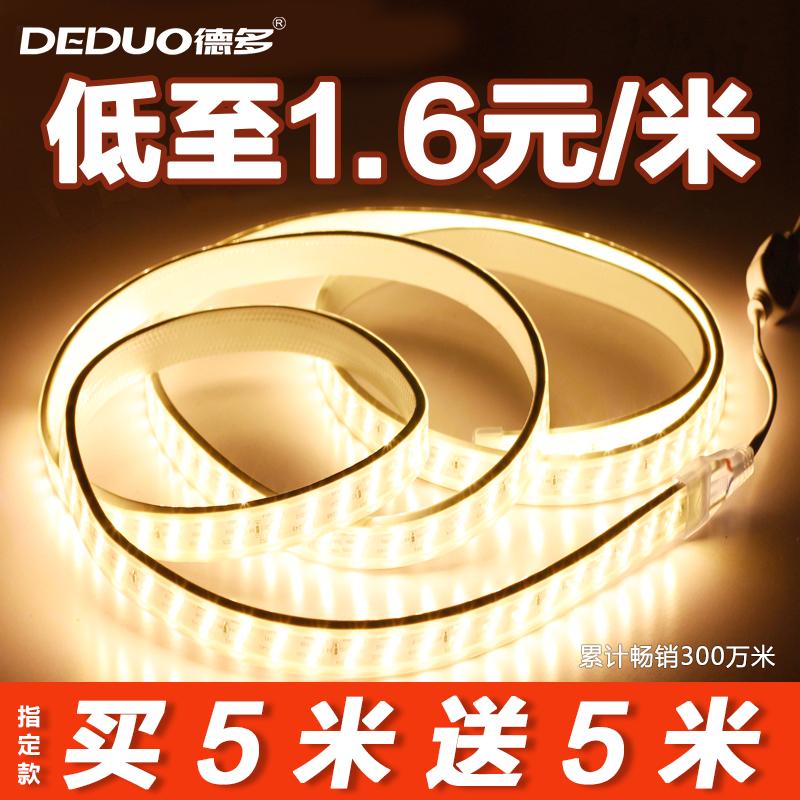 德多led灯带三色变光超亮长条灯双排线灯客厅吊顶防水光带220V