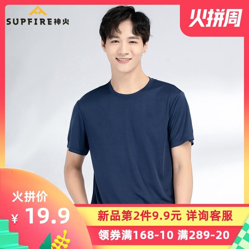 神火速干T恤男2020春夏新款短袖上衣女吸汗透气户外运动快干半袖