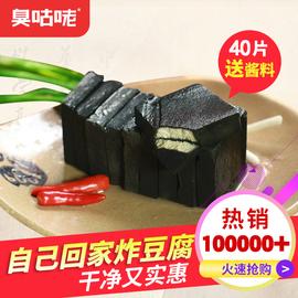 湖南特产长沙臭豆腐生胚黑色油炸臭豆腐生胚半成品商用带调料汤汁
