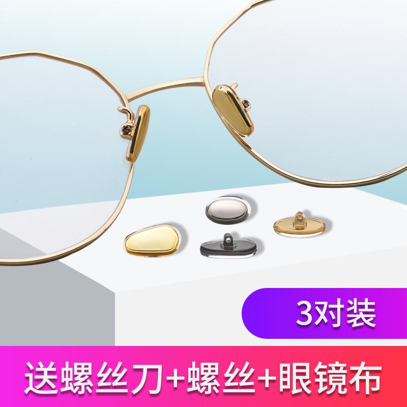 眼镜鼻托硅胶超软防滑鼻垫眼睛框支架配件墨镜螺丝式气囊鼻梁托叶