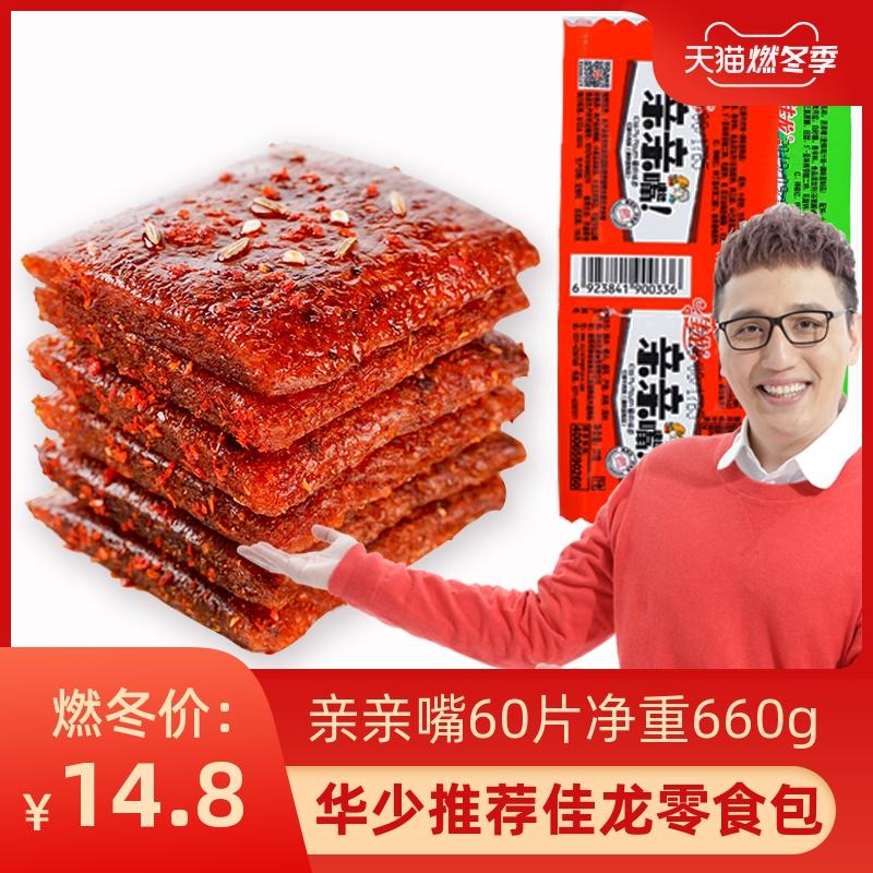 佳龙辣条亲亲嘴麻辣混搭组合袋装校园面粉小零食大刀烧肉30包660g
