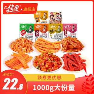 佳龙旗舰店:佳龙辣条大礼包麻辣豆皮豆干小吃儿时怀旧素香肠混合装零食大礼包