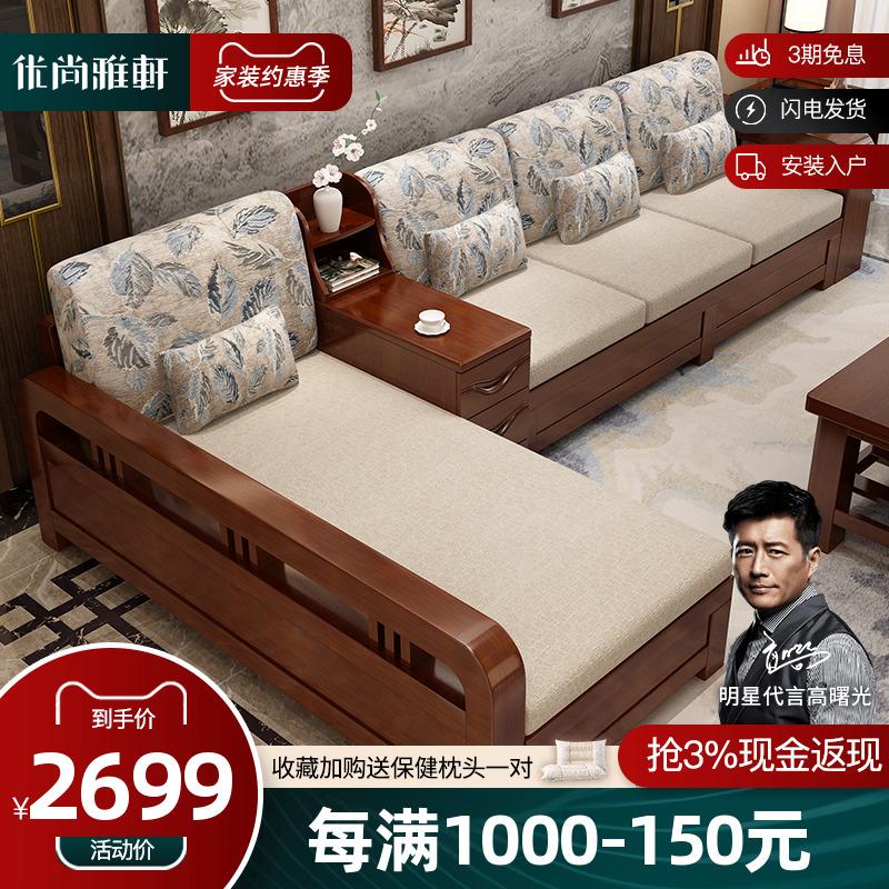 冬夏两用实木沙发组合贵妃客厅新中式家具整装储物木质木沙发套装