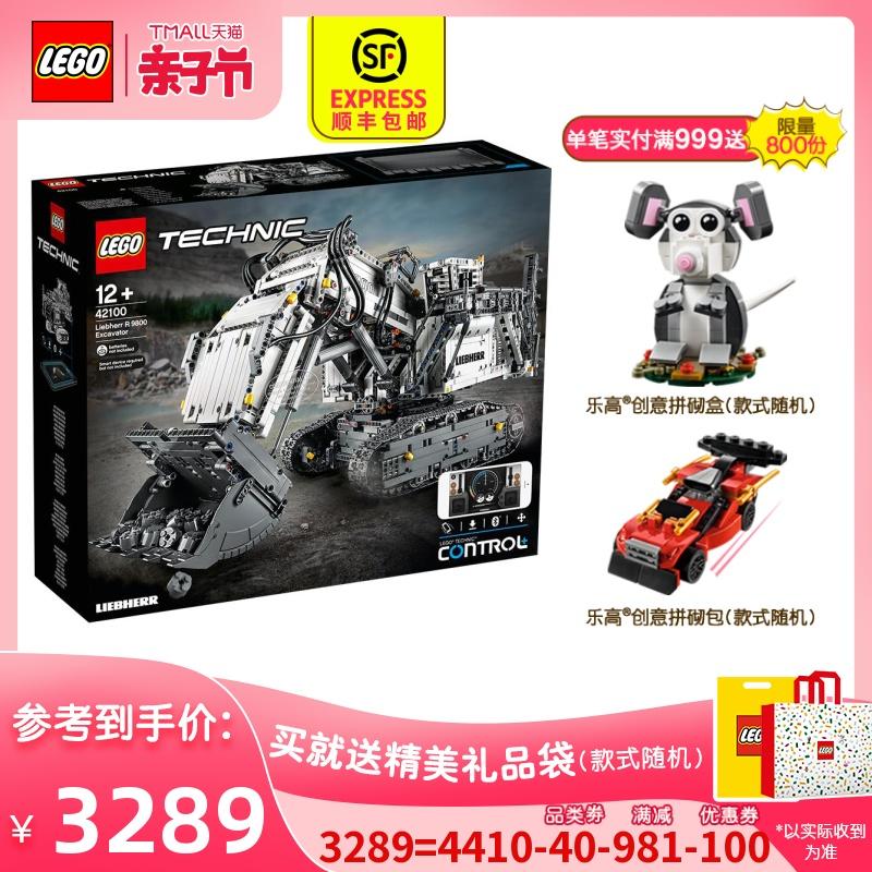 LEGO乐高机械组42100 Liebherr R9800挖掘机拼搭男孩积木玩具收藏