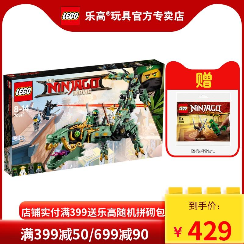 乐高幻影忍者系列 70612绿忍者的飞天机甲神龙LEGO积木男孩玩具