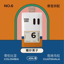 扑满咖啡6号意式浓缩咖啡豆454g无糖美式拿铁日常拼配商用