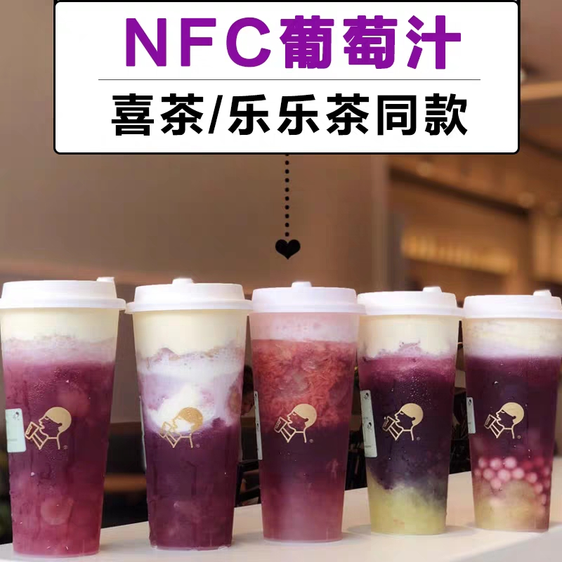达川NFC多肉水果茶原料葡萄汁非浓缩冷冻果.纯果蔬汁包装中国大陆