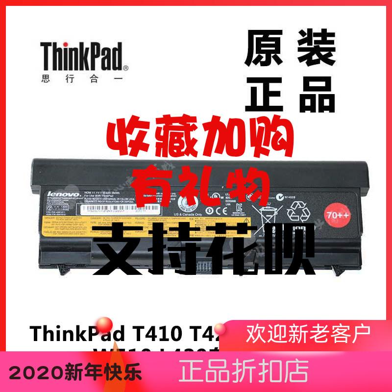 ThinkPad联想W520 W510 L420笔记本电脑9芯锂离子电池全新原装