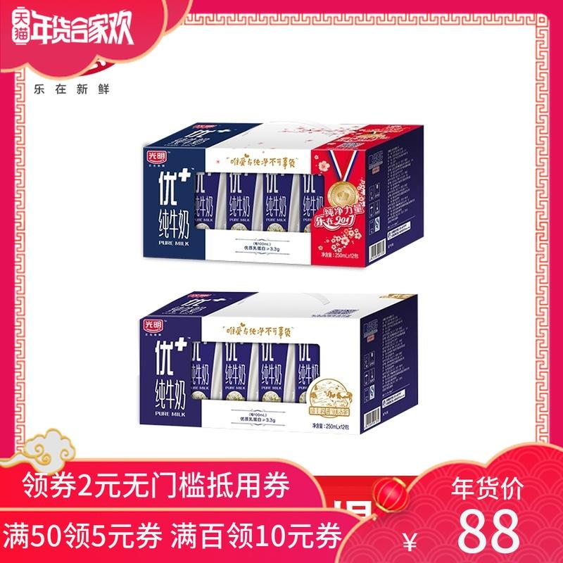 12月新货 2提促销装 光明优+纯牛奶礼盒 优加纯奶250ml*12盒