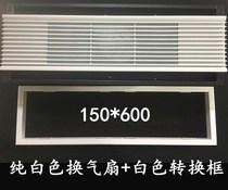 60铝合金格栅排气扇模块600mm长方形长条换气扇15集成150