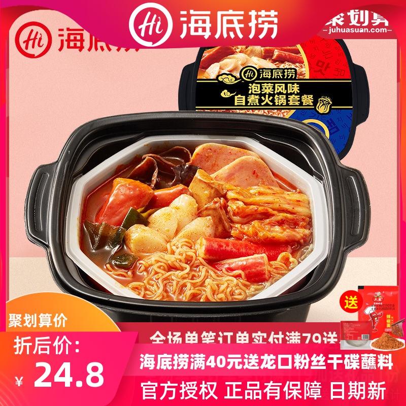 海底捞韩式泡菜风味懒人自煮自热火锅 方便速食小火锅单盒