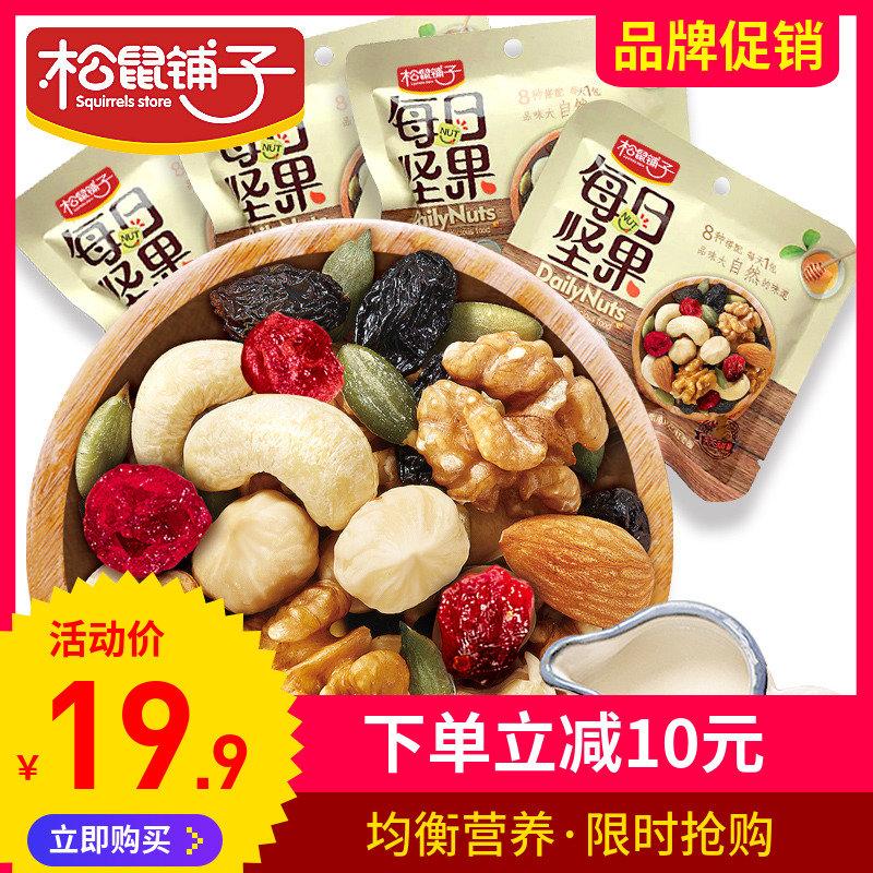 松鼠铺子每日坚果混合坚果仁小包装组合孕妇干果仁零食大礼包
