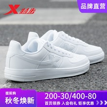 特步女ku0板鞋秋冬ni正品情侣空军一号运动休闲(小)白鞋子男潮