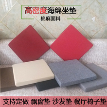 高密度海绵坐垫45D加硬kn9窗椅榻榻ps订做棉亚麻布木沙发垫