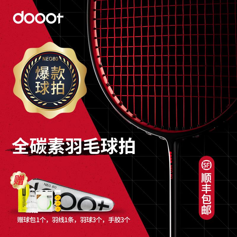 dooot正品NEO80羽毛球拍超轻全碳素耐用型专业训练小黑拍单拍