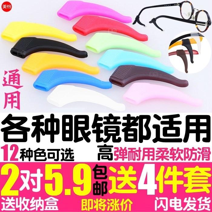 硅胶眼镜防滑套配件眼镜腿固定眼睛防掉托套男女耳套挂钩耳勾