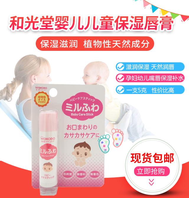 日本和光堂儿童唇膏小孩婴儿宝宝天然润唇膏幼儿孕妇保湿补水嘴唇