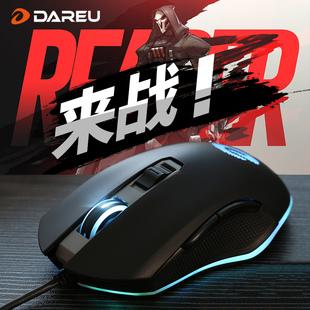 达尔优EM905电竞鼠标笔记本家用电脑台式游戏CF/LOL绝地求生apex英雄有线辅助宏机械电竞电脑游戏通用办公