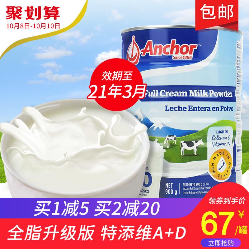 进口安佳全脂奶粉成年中老年人男女青少年学生高钙早餐牛奶粉罐装