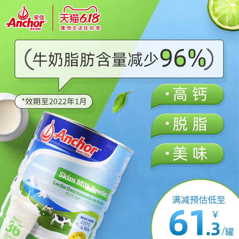 新西兰原装进口安佳脱脂奶粉成年中老年大学生高钙男女牛奶粉罐装