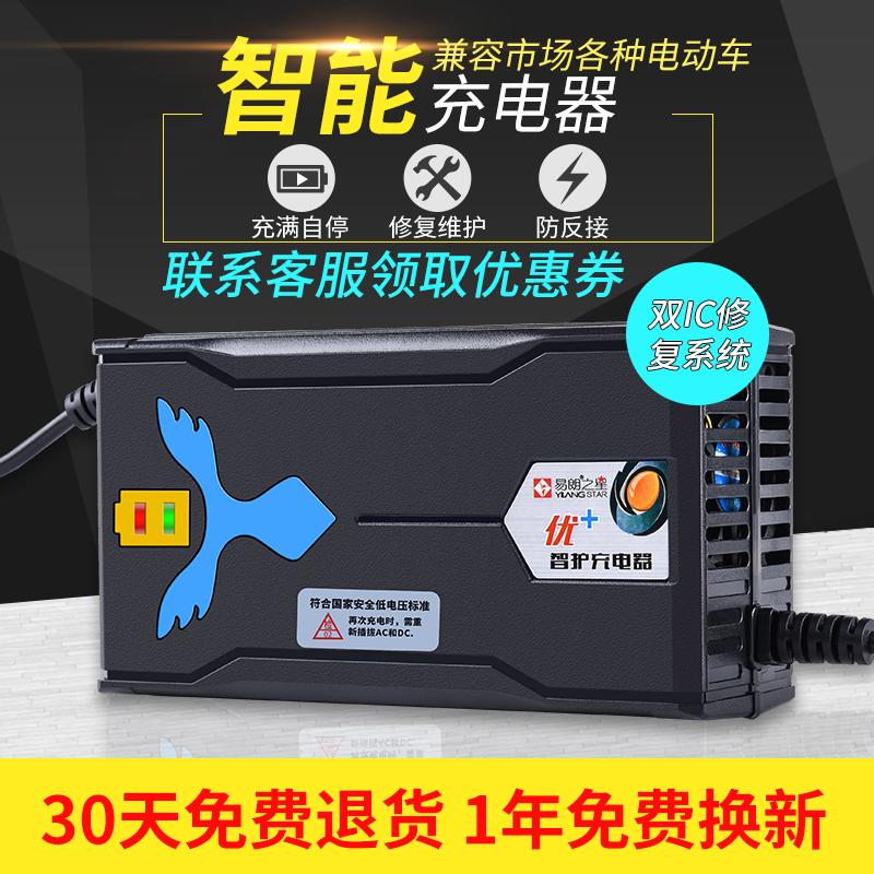 电动车电瓶充电器48V12AH20AH60V64V72V新日爱玛雅迪绿源小刀通用