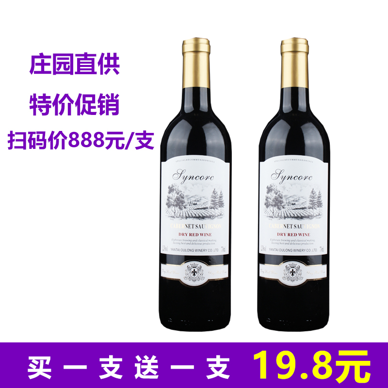 葡萄酒红酒干红正品2支装750ml酒庄整箱法国进口原汁波尔多庄园