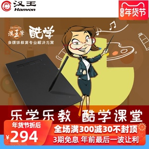 Hanwang pen cool learning handwriting input graphics tablet digital tablet computer hand-painted tablet tablet whiteboard electronic whiteboard