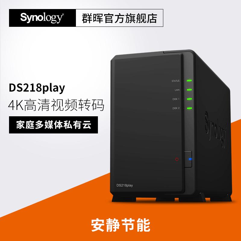 【顺丰包邮】Synology群晖 DS218play四核心2盘位家用NAS网络存储服务器私有云