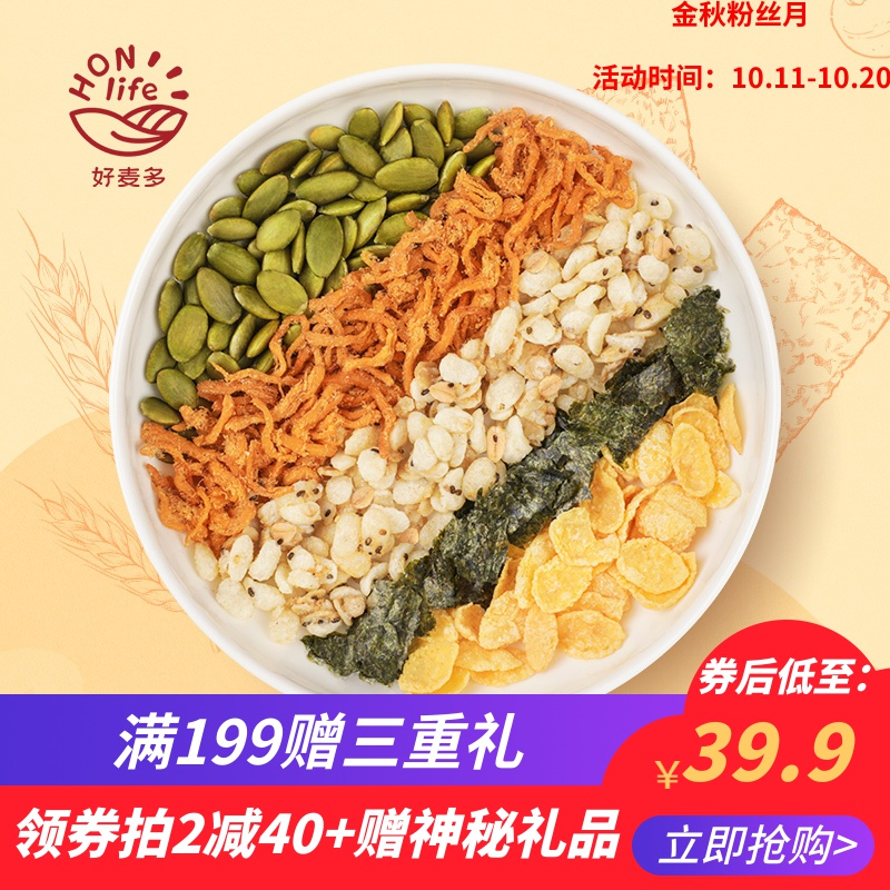 好麦多honlife奇亚籽脆肉松海苔麦片420g高蛋白早餐代餐干吃即食优惠券