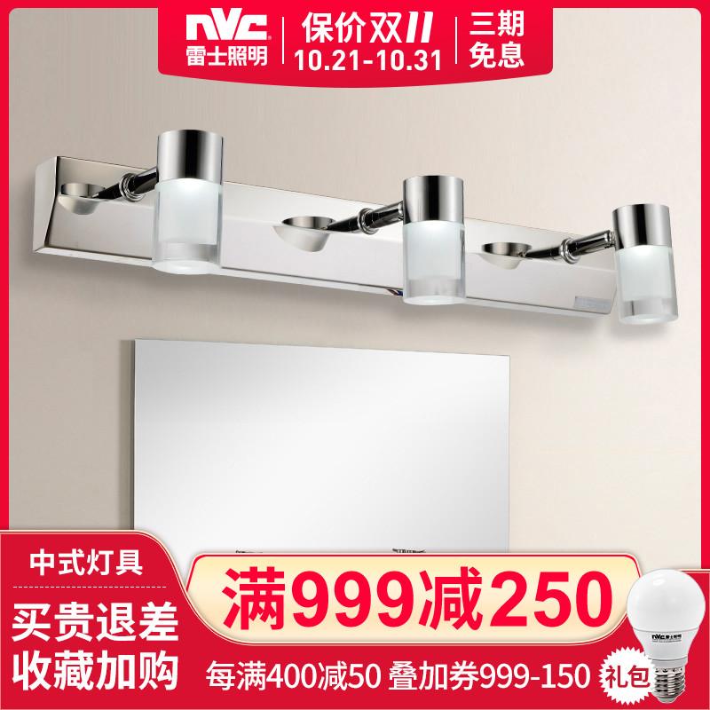 雷士照明镜前灯创意简约led梳妆台卫生间浴室伸缩化妆台洗漱台灯