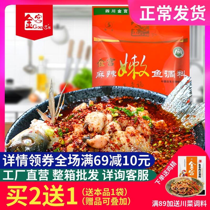 买2送1金宫麻辣嫩鱼调料240g新款四川香辣水煮鱼底料商用调味料包
