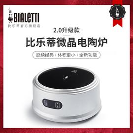 Bialetti比乐蒂电炉迷你茶炉炆火电陶炉家用小型煮咖啡煮茶器具