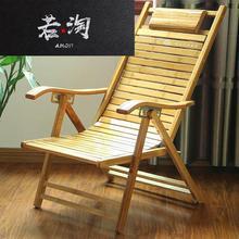 躺椅折叠la1休椅竹躺vt台便携午睡椅子单的沙发懒的休闲椅