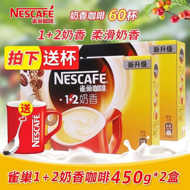 推荐送礼雀巢咖啡1+2奶香咖啡味三合一速溶咖啡粉450g*2盒装条装