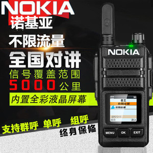 Nokia National Public Network Unlimited Distance 4G Full Netcom Dual Mode Outdoor Team Car Handheld Card Intercom