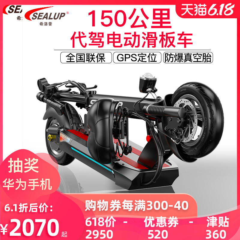 希洛普代驾电动滑板车代步成年人折叠迷你电动便携电瓶车小型锂电
