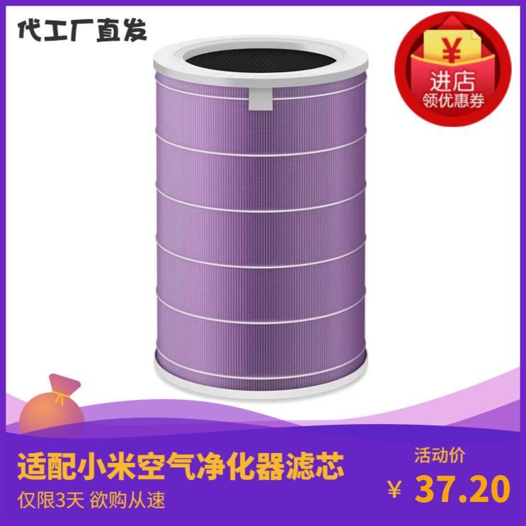 适配版小米空气净化器滤芯1代2s代3代/pro米家经济抗菌复合除甲醛